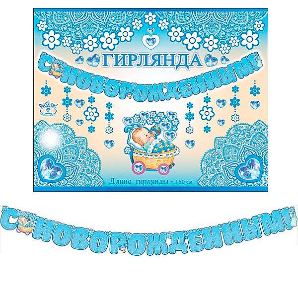 Патибум Гирлянда-буквы С Новорожденным!, 160 см