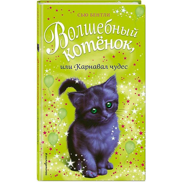 Эксмо Повесть Приключения волшебных зверят Волшебный котёнок, или Карнавал чудес, Сью Бентли