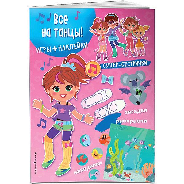 Эксмо Книжка с играми и наклейками Супер-сестрички Все на танцы! цена