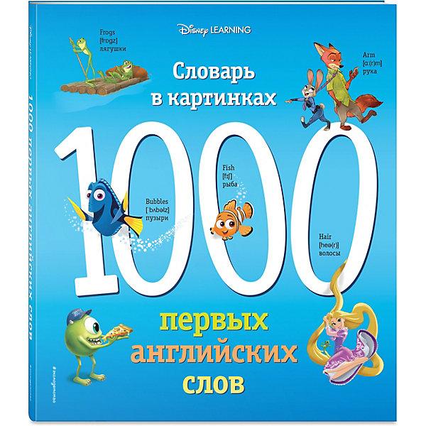 Купить Словарь в картинках Disney 1000 первых английских слов , Эксмо, Россия, Унисекс