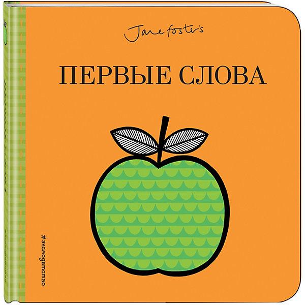 Купить Развивающая книжка Лучшие книжки для крошки Первые слова, Эксмо, Россия, Унисекс