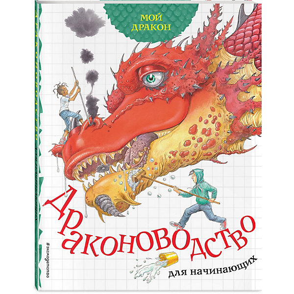 Купить Сказки Золотые сказки для детей Мой дракон. Драконоводство для начинающих, Эксмо, Россия, Унисекс