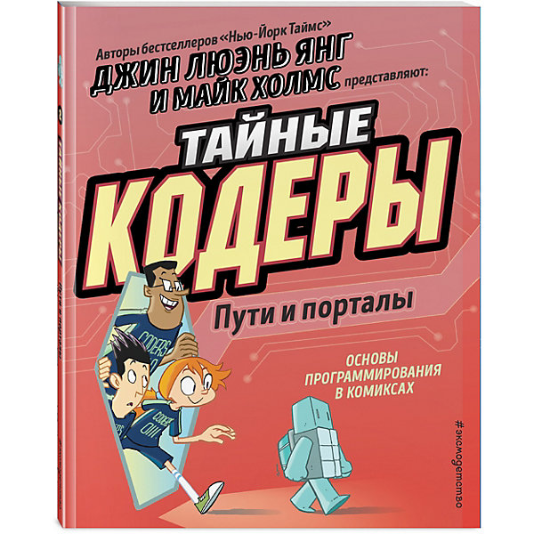 """Эксмо Комиксы """"Тайные кодеры"""" Пути и порталы"""