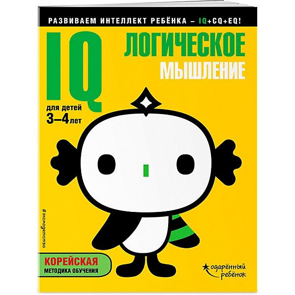 Эксмо Развивающая книга с наклейками IQ Логическое мышление, для детей 3-4 лет окружающий мир развивающая книга с наклейками для детей с 4 х лет