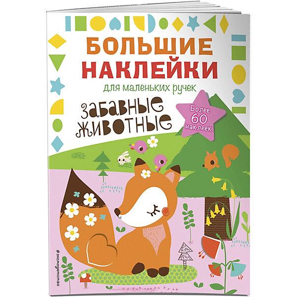 Эксмо Книжка с наклейками Большие наклейки для маленьких ручек Забавные животные кузнецова анна анатольевна английский для самых маленьких isbn 978 5 9567 2216 9
