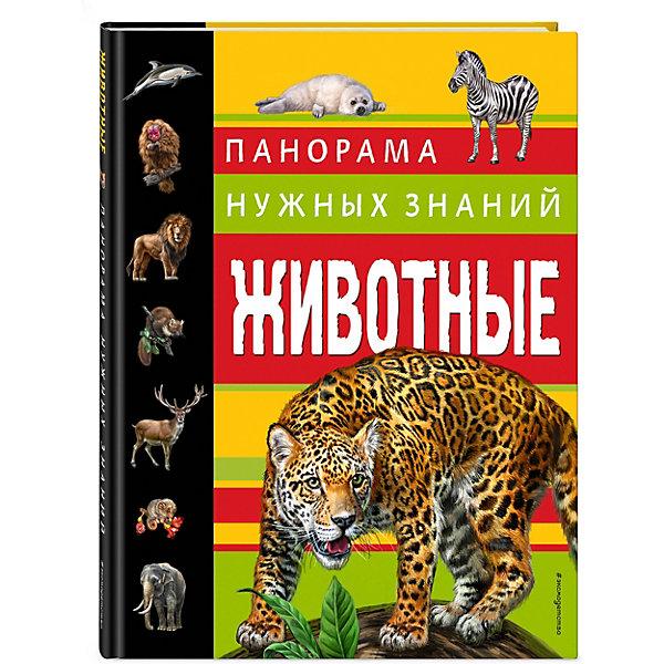 Эксмо Энциклопедия Животные Панорама нужных знаний