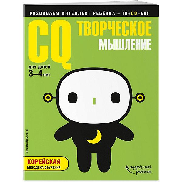 Эксмо Развивающая книга с наклейками CQ Творческое мышление, для детей 3-4 лет кукушкина и ред cq творческое мышление корейская методика обучения для детей 3 4 лет