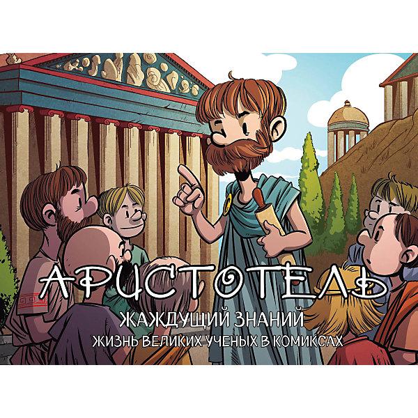 Эксмо Комиксы Великие учёные в комиксах Аристотель, жаждущий знаний