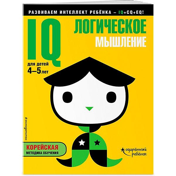 Эксмо Развивающая книга с наклейками IQ Логическое мышление, для детей 4-5 лет окружающий мир развивающая книга с наклейками для детей с 4 х лет
