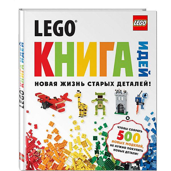 Эксмо Книга идей LEGO, новая жизнь старых деталей эксмо лего архитектура