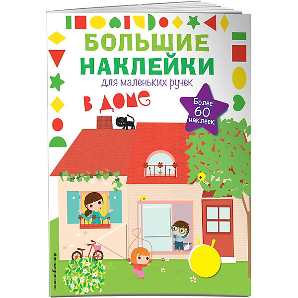 Эксмо Книжка с наклейками Большие наклейки для маленьких ручек В доме книги эксмо аниморфозы творческий блокнот