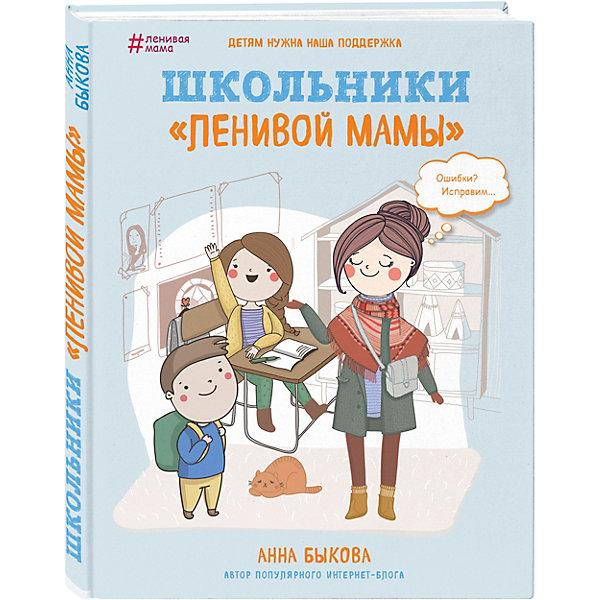 Купить Книга для родителей Школьники ленивой мамы , Анна Быкова, Эксмо, Россия, Унисекс