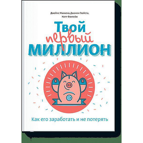 Купить Книга для детей и родителей Твой первый миллион Как его заработать и не потерять, Манн, Иванов и Фербер, Россия, Унисекс