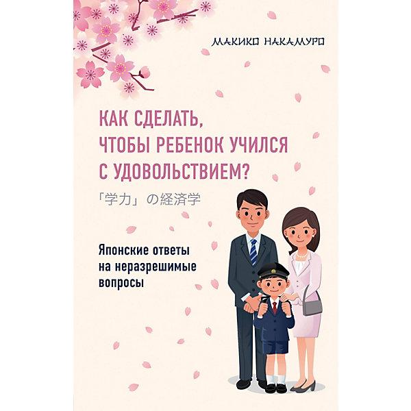 Книга для родителей Как сделать, чтобы ребенок учился с удовольствием? Японские ответы на неразрешимые вопрКниги по педагогике<br>Характеристики:<br><br>• возраст: от 12 лет;<br>• материал: картон, бумага; <br>•  ISBN:  978-5-699-99913-2;<br>• размер: 12,5x20х1,5 см;<br>• вес: 250  гр;<br>• издательство: Эксмо. <br><br>Книга «Как сделать, чтобы ребенок учился с удовольствием? Японские ответы на неразрешимые вопросы» от 12 лет.  Оказывается, и японские родители озабочены вопросом, как стимулировать желание ребенка учиться. И они слышат от детей это вечное «не хочу» и «зачем мне это надо». <br>Пока во всем мире спорят о современной школе, доцент университета Кэйо Макико Накамуро опубликовала исследование, которое получило настолько широкий резонанс, что неоднократно было представлено на японском телевидении с оценкой «книга, которую обязательно должен иметь на своем столе каждый японец». Те вопросы, которые волнуют родителей, получили в ней ответы на основе научного анализа. Люди могут обманывать, полагает автор, данные – нет. А то, что изложено в этой книге, способно изменить жизнь, как родителей, так и самого школьника.