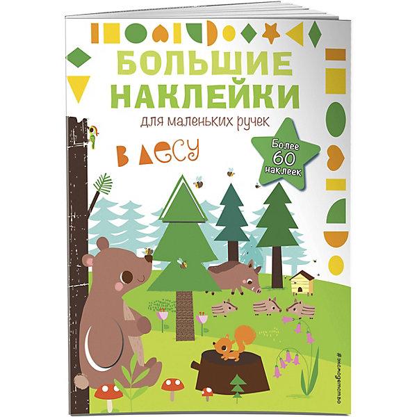 художественные книги детиздат книжка мультсказка чьи в лесу шишки Эксмо Книжка с наклейками Большие наклейки для маленьких ручек В лесу