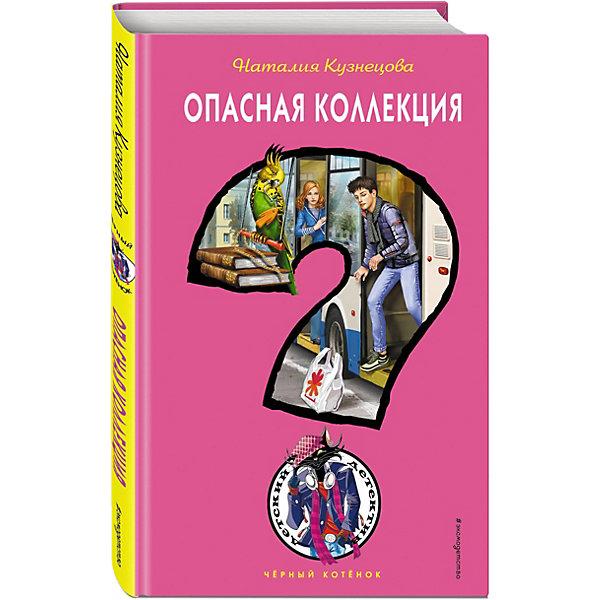 Эксмо Детектив Чёрный котёнок Опасная коллекция, Н. Кузнецова