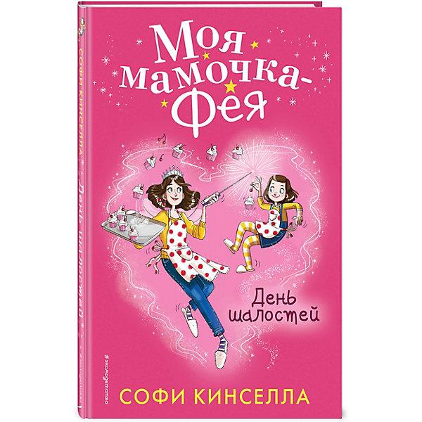 """Эксмо Фэнтези """"Моя мамочка - фея"""" День шалостей, Софи Кинселла"""