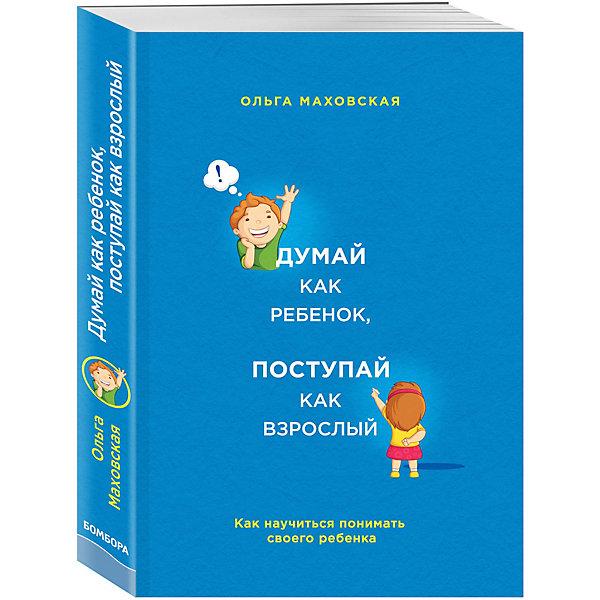 Эксмо Книга для родителей Как научиться понимать своего ребенка Думай как ребенок, поступай как взрослый жалобная книга