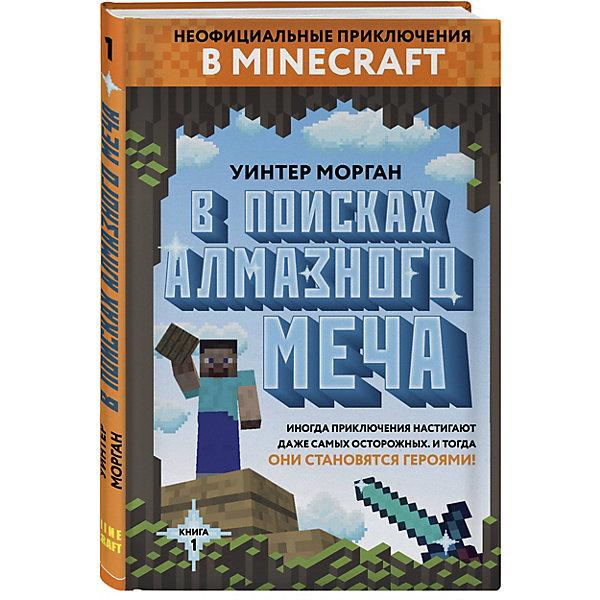 Эксмо Minecraft Неофициальные приключения В поисках алмазного меча, книга 1 морган у в поисках алмазного меча
