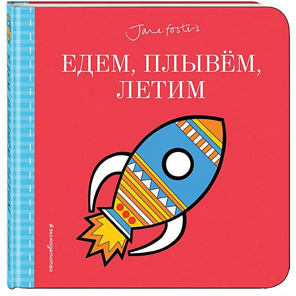 Эксмо Сказки и истории для малышей Лучшие книжки крошки Едем, плывём, летим…
