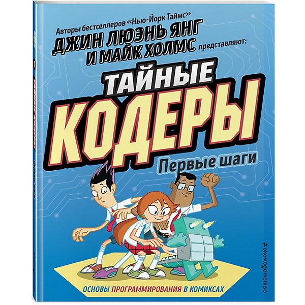 Эксмо Комиксы Тайные кодеры Первые шаги