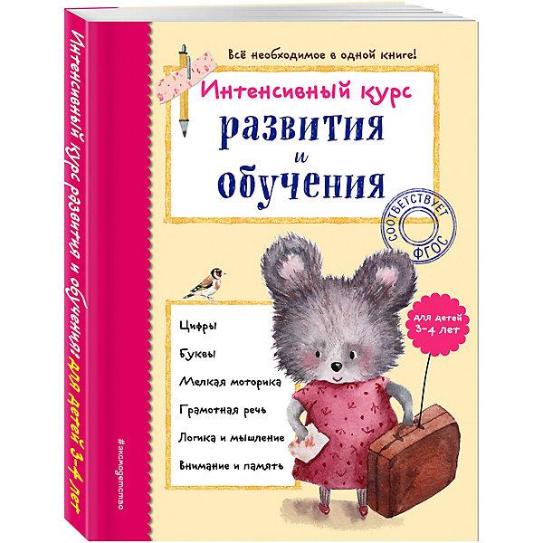 Развивающая книга Интенсивный курс развития и обучения, для детей 3-4 летКниги для развития мышления<br>Характеристики:<br><br>• возраст: от 3 лет;<br>• материал: картон, бумага; <br>•  ISBN:  978-5-86775-477-8;<br>• автор: Юрий Дорожин, Дарья Денисова;<br>• количество страниц: 206;<br>• размер: 23x28х0,5 см;<br>• вес: 220 гр;<br>• издательство: Эксмо. <br><br>Книга «Интенсивный курс развития и обучения: для детей 3-4 лет» подойдет для детей от 3 лет. Цель пособия – дать ребенку необходимый для его возраста объем знаний и навыков. Выполняя увлекательные задания, малыш научится узнавать и называть цифры и буквы, разовьет мелкую моторику и речевые навыки, память, внимание, мышление, воображение, расширит кругозор. Адресовано детям 3-4 лет, родителям, воспитателям ДОУ и центров детского развития, может использоваться, как для занятий дома, так и в дошкольных учреждениях.