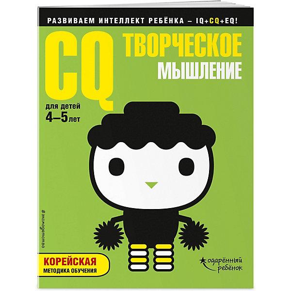 Эксмо Развивающая книга с наклейками CQ Творческое мышление, для детей 4-5 лет