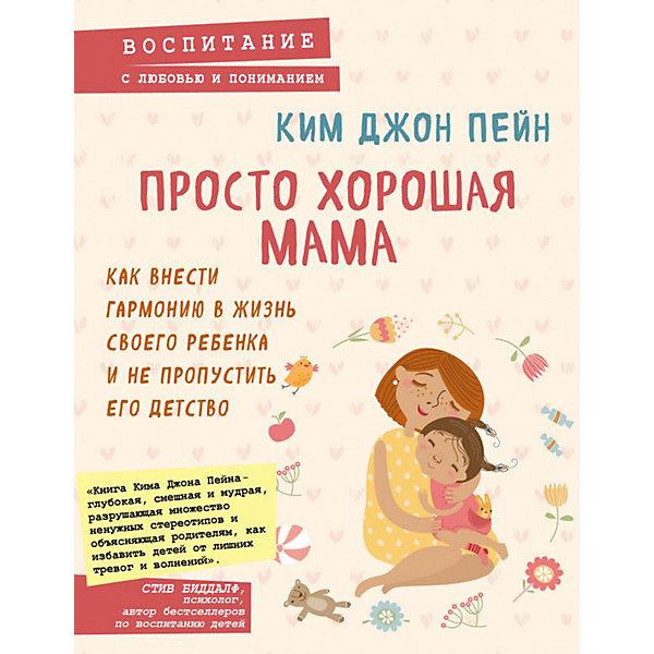 """Эксмо Книга для родителей """"Упрощенное воспитание"""" условное, К. Дж. Пейн"""