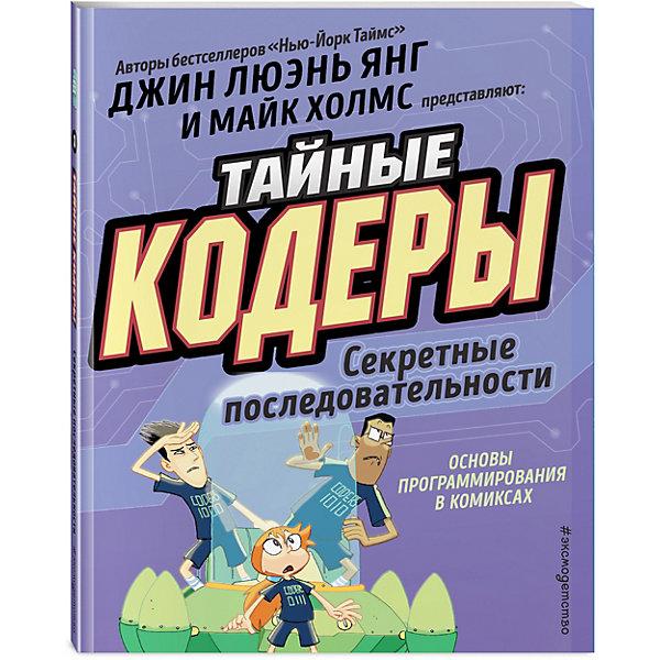 Эксмо Комиксы Тайные кодеры Секреты последовательности