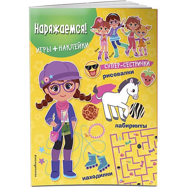 Эксмо Книжка с играми и наклейками Супер-сестрички Наряжаемся! в гостях у динозавров наклейки для раскрашивания isbn 978 5 699 87734 8