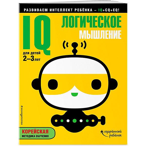 Эксмо Развивающая книга с наклейками IQ Логическое мышление, для детей 2-3 лет эксмо тренировочные задания для детей 2 3 лет