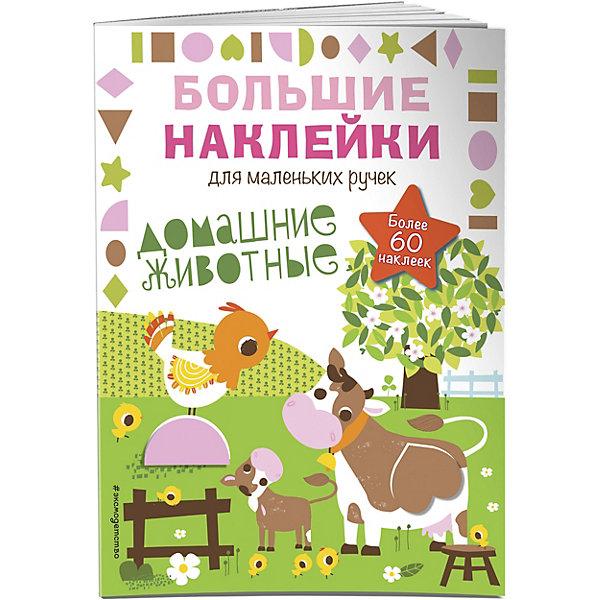 """Картинка для Книжка с наклейками """"Большие наклейки для маленьких ручек"""" Домашние животные"""