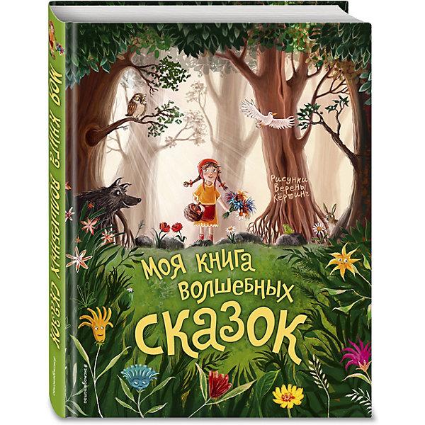 Эксмо Сборник Золотые сказки для детей Моя книга волшебных сказок