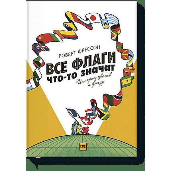 Манн, Иванов и Фербер Все флаги что-то значат История цветов и фигур флаги для боковых судей torres ss1031 комплект из двух флагов оранжево желтые