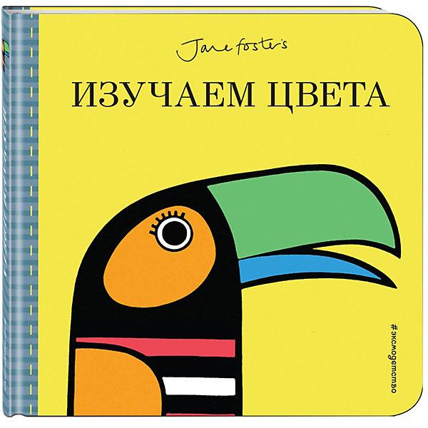Эксмо Развивающая книжка Лучшие книжки для крошки Изучаем цвета