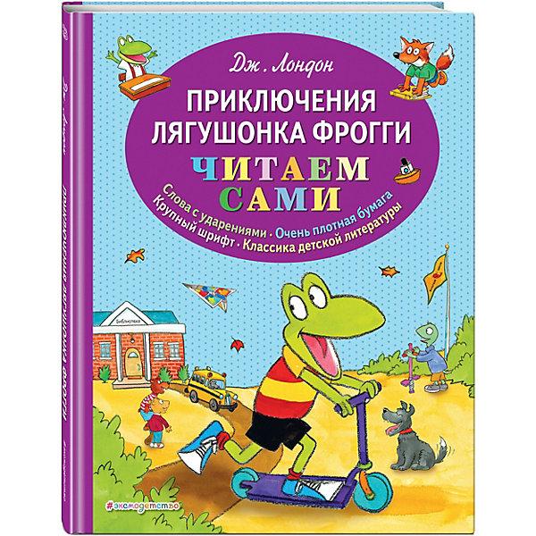 Эксмо Сказки Читаем сами Приключения лягушонка Фрогги, Джонатан Лондон