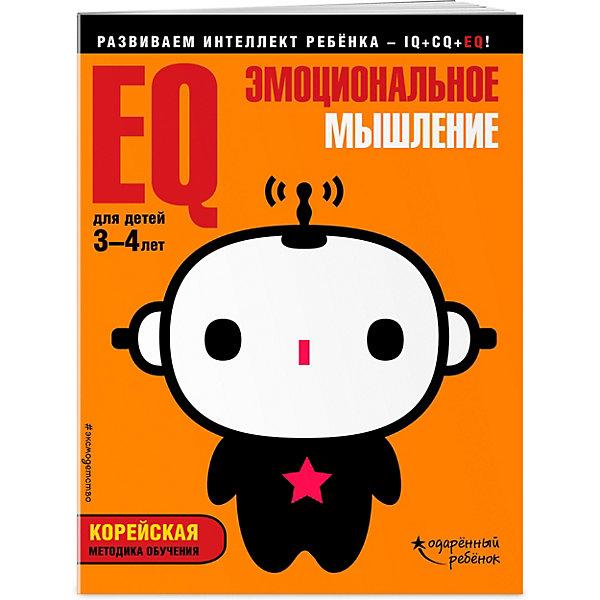 Эксмо Развивающая книга с наклейками EQ Эмоциональное мышление, для детей 3-4 лет эксмо знакомлюсь с окружающим миром для детей 3 4 лет