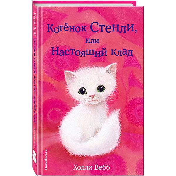 Эксмо Повесть Добрые истории и зверятах Котёнок Стенли, или Настоящий клад, Холли Вебб