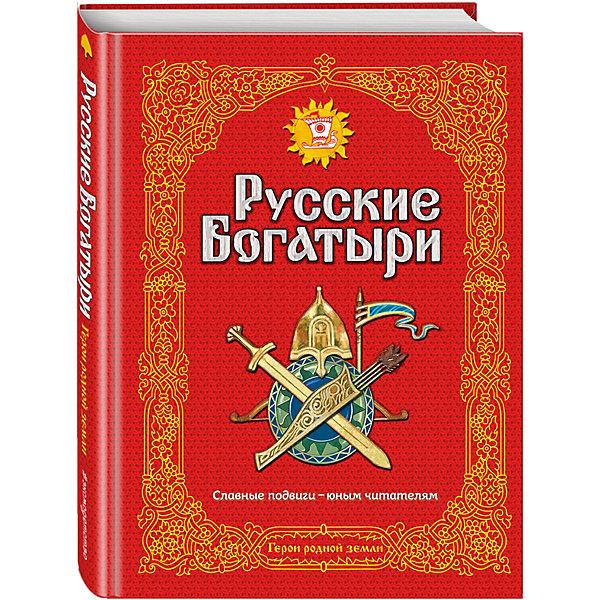 Купить Сборник Золотые сказки для детей Русские богатыри, Славные подвиги - юным читателям, Эксмо, Россия, Мужской