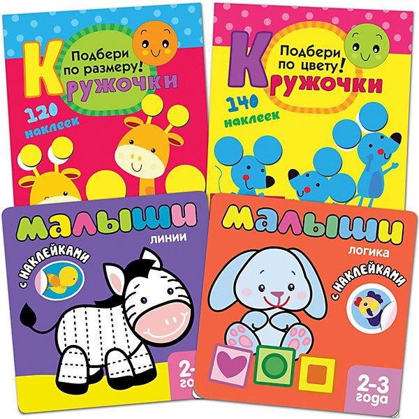 Мозаика-Синтез Комплект книг Наклейки для самых маленьких № 1 книжки для самых маленьких комплект из 4 книг