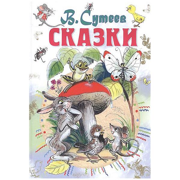 Издательство АСТ Сборник Сказки, В. Сутеев