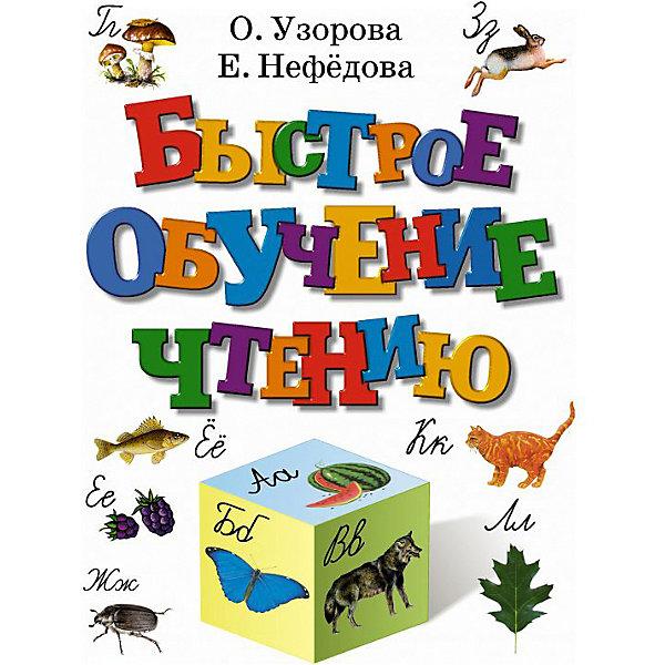 Издательство АСТ Подготовка к школе